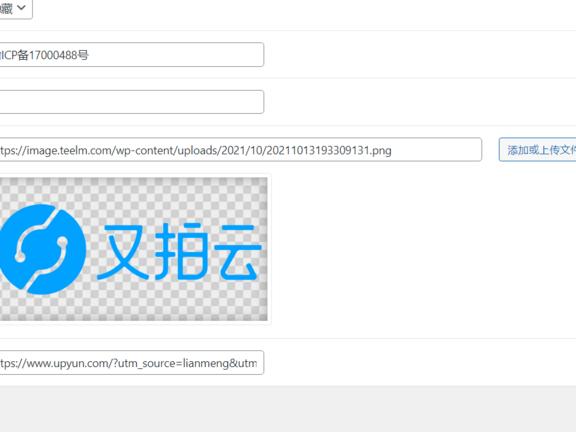 B2 Pro主题页脚添加一个赞助商logo显示